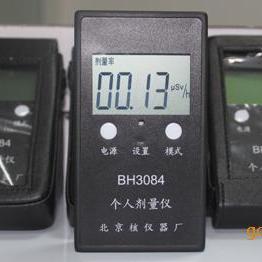 BH3084个人剂量仪核辐射检测仪