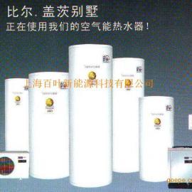 上海别墅空气源热泵热水器专用