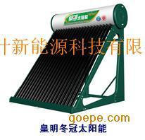 上海皇明太阳能