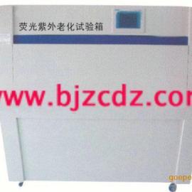 标准型荧光紫外老化试验箱