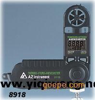 THX8918风速/风温/湿度计