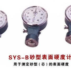 型砂表面硬度�SYS-B