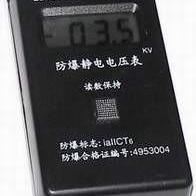防爆型静电测试仪EST101