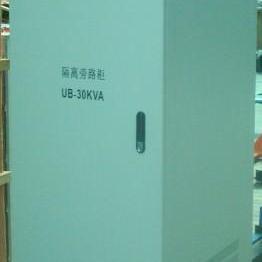 电力UPS专用隔离旁路柜