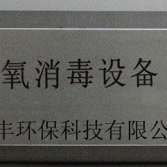 壁挂式臭氧消毒机/臭氧发生器