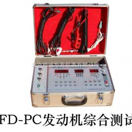 便携式发动机测试仪/发动机综合测试仪