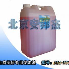 批发:安邦杰环保公厕发泡液/浓缩型发泡液