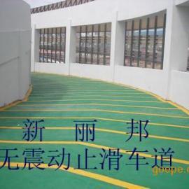 坡道防滑地坪