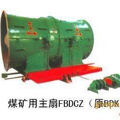 FBCDZ煤矿地面用防爆抽出式对旋轴流通风机