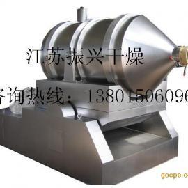 二维运动混合机-江苏振兴干燥