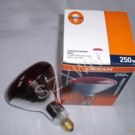 欧司朗红外线灯泡250W,红外线加热灯泡250W