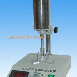 FS-2可调高速匀浆器