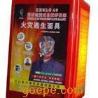 火灾逃生面具 个人防护呼吸保护装置