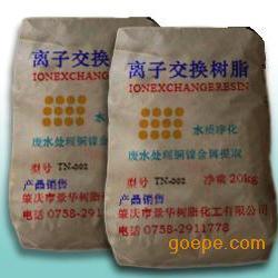 TN-002离子交换树脂