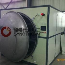 微波真空干燥机