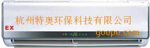 防爆空调生产商防爆空调杭州防爆空调