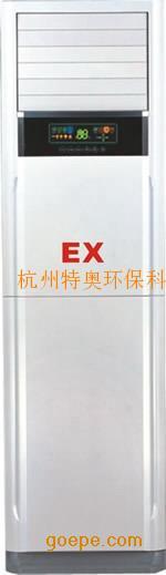 北京防爆空调 北京防爆空调厂家 防爆空调