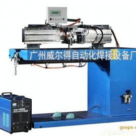 氩弧焊直缝自动焊接设备