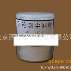 丙纶测尘滤膜