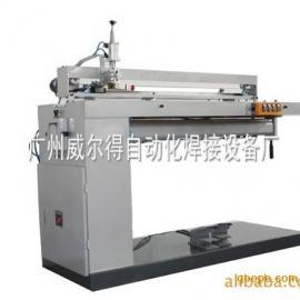 广州威尔得供应1米自动直缝氩弧焊接设备