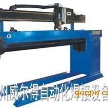 广州威尔得供应氩弧焊自动直缝焊接设备