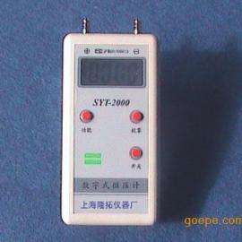 上海地区供应数字式微压计SYT-2000