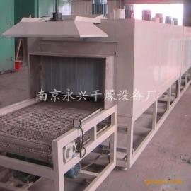 网带式干燥机-连续式烘干机-隧道烘干线