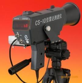 手持雷达测速仪CS-10打印型