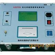 氧化锌避雷器特性测试仪江苏第一