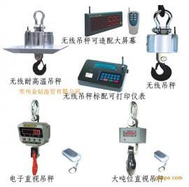 国产2吨电子吊秤,5T吊钩秤