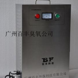 百丰除臭消毒灭菌臭氧发生器工业臭氧机