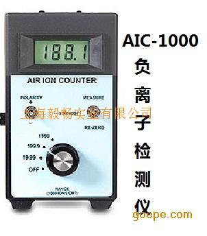 负离子检测仪,AIC-2000负离子检测仪