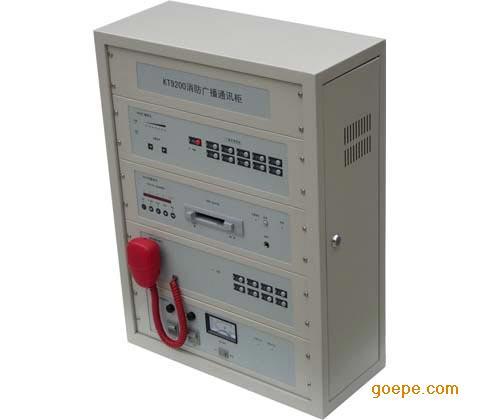 壁挂式消防广播通讯柜KT9200/消防壁挂广播通讯柜