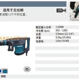 牧田HM1203C电镐