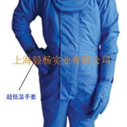 防冻服,防寒服 超低温防护服,液氮防护服,防冻服