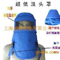 超低温防护头罩,防液氮头罩,防低温面屏