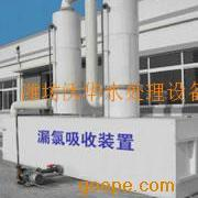 漏氯吸收装置-漏氯吸收塔