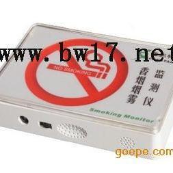 香烟烟雾监测仪 烟雾报警器 烟雾探测器