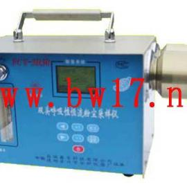 空气中粉尘平均浓度的专用粉尘采样仪