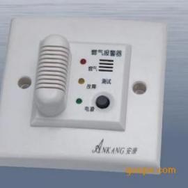 嵌入式可燃气体泄漏报警器