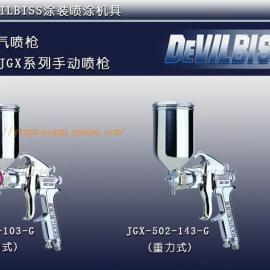 英国特威喷枪-日本迪必斯自动蓝喷枪