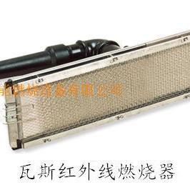 正英红外线燃烧器/面火炉工业燃烧器/烧烤炉专用瓦斯燃烧器