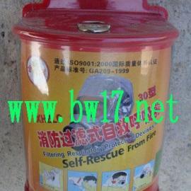 自救呼吸器 空气呼吸器 消防过滤式