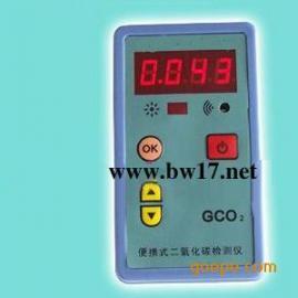 便携式二氧化碳检测仪 二氧化碳检测仪
