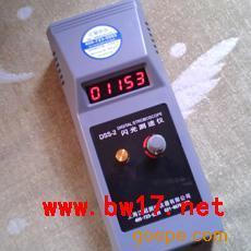 数字式闪光测速仪 闪光测速仪