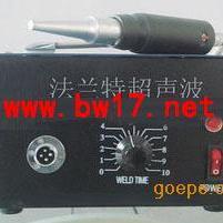 手持式超声波点焊机 超声波点焊机