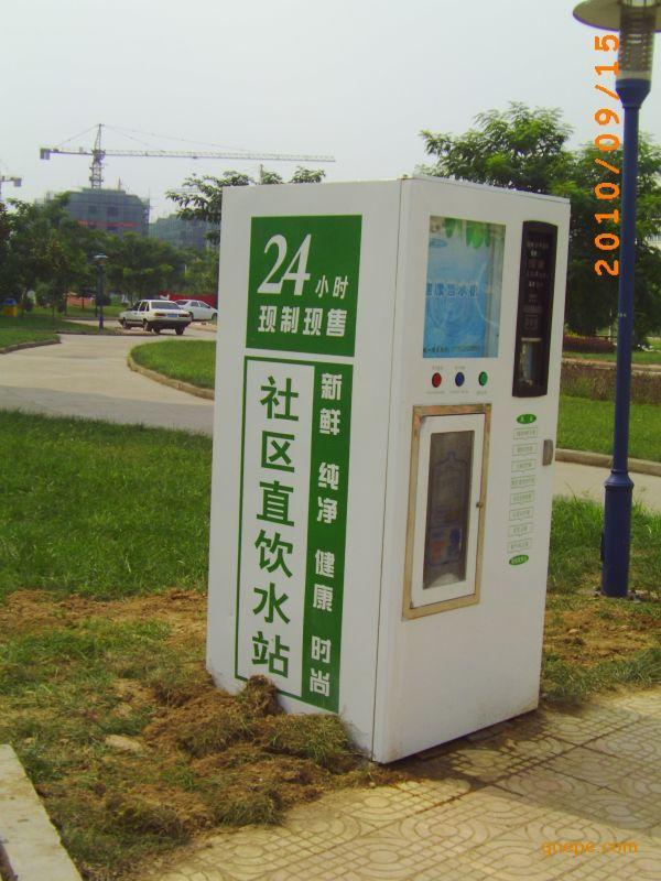 自动售水机品牌u小区自动售水机价格《图》深