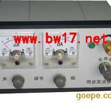 同步定点仪 故障定点检测仪 叫磁场定点仪