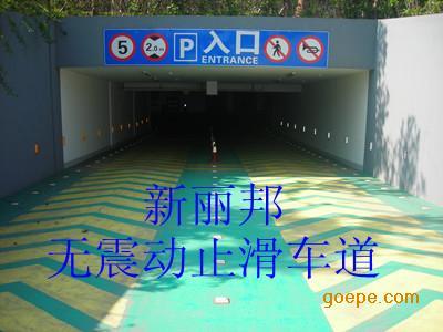 环氧防滑坡道