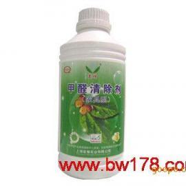 环保净化剂 甲醛清除剂 除甲醛专用试剂
